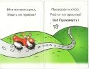 Книжка про Мотоцикл для самых маленьких.